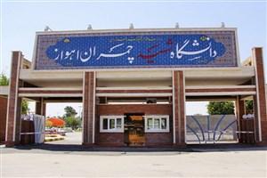 ارتقاء علمی دانشگاه شهید چمران در سال 96 ادامه مییابد