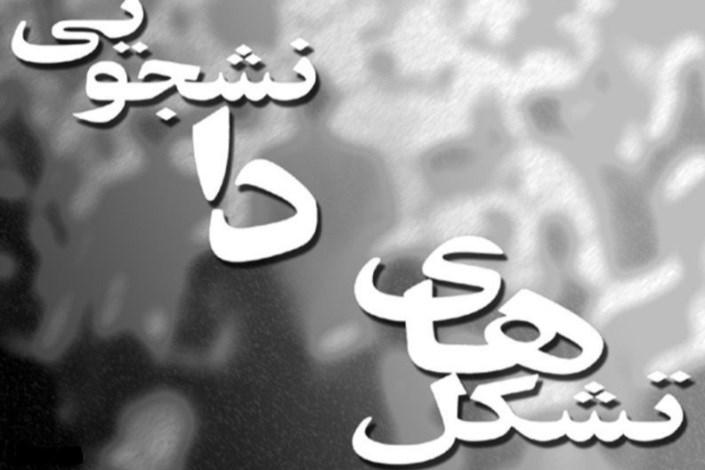 بیانیه وحدت حوزه و دانشگاه و سید حسن خمینی