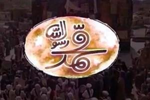 حذف بخش هایی از  فیلم  محمد(ص) تایید شد