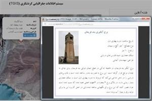 اولین نرم افزار اطلاعات گردشگری استان سمنان در دانشگاه آزاد اسلامی شاهرود