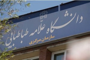 جشن دانش آموختگی در دانشگاه علامه طباطبائی برگزار می شود
