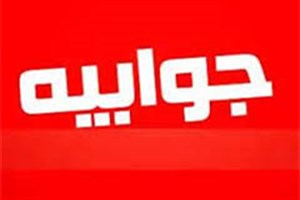 دانشگاه آزاد البرز: تدوین پایان نامه غیر اخلاقی کذب محض است