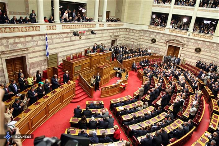 پارلمان یونان