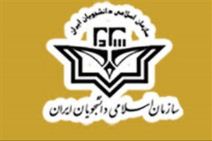 بیانیه سازمان اسلامی دانشجویان ایران(سادا) در خصوص روز جهانی قدس