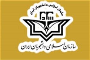 بیانیه سازمان اسلامی دانشجویان ایران(سادا) در محکومیت همایش منافقین در فرانسه