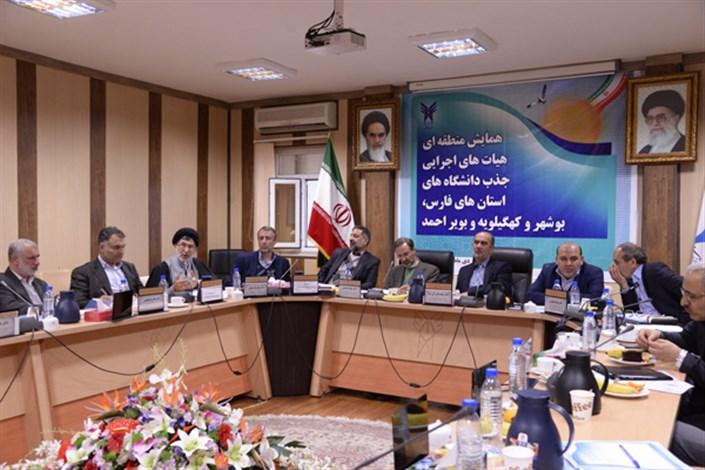 همایش منطقه ای هیأت اجرایی جذب استان های فارس، بوشهر و کهگیلویه و بویر احمد