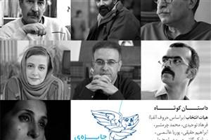 احمد پوری، لیلی گلستان و مصطفی مستور داوران دوره دوم جایزه داستانی «فرشته»