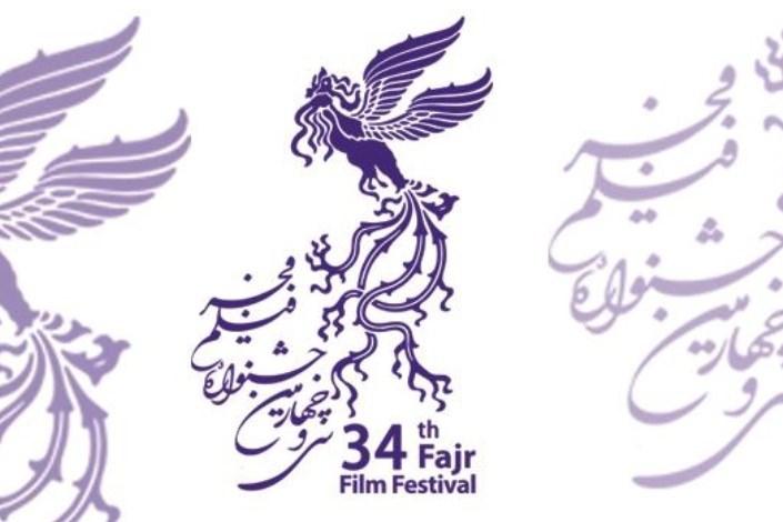 سیوچهارمین جشنوارهی فیلم فجر