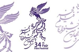 حضور کدام فیلمسازان جشنواره سی و چهارم را متفاوت می کند؟