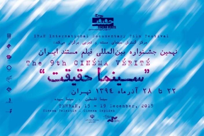 مستندهای برگزیدهی نهمین جشنواره بینالمللی «سینماحقیقت» روی پرده میروند