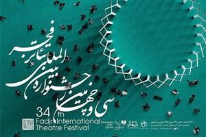 اسامی داوران بخش تئاتر خیابانی جشنواره فجر اعلام شد