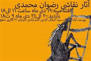 «اسب» سوژه برپایی نمایشگاه شد