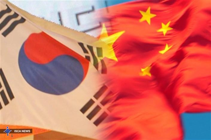 چین کره جنوبی