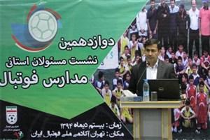 علیزاده: فستیوال ها آینده فوتبال پایه را تامین می کنند