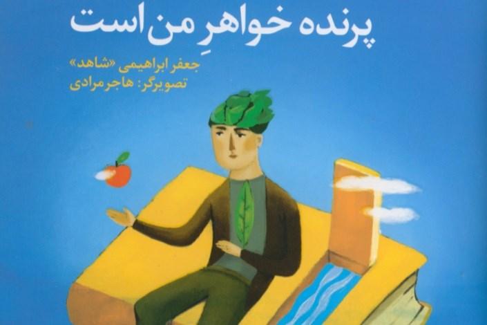 Image result for کتاب جعفر ابراهیمی