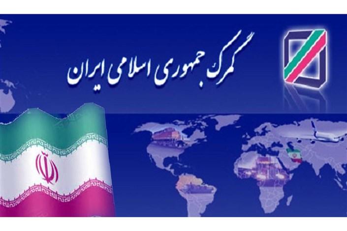 سامانه جامع گمرک ایران