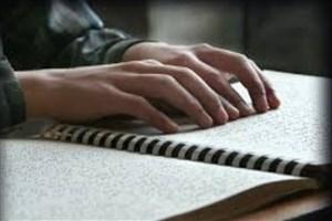 نخستین جشنواره «کتاب نابینایی و کمبینایی» فراخوان داد