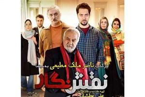 «نقش نگار» با بازی ناصر ملک مطیعی در ارسباران نقد می شود