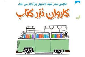 اهدا 325 جلد کتاب به مدرسه سقزچی توسط انجمن مهر امید