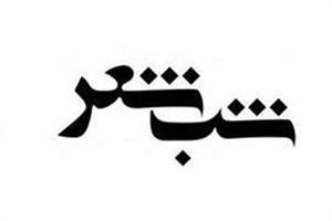 بفرمایید به صرف یک جرعه شعر/برگزاری شب شعر به مناسبت ولادت حضرت زهرا(س)