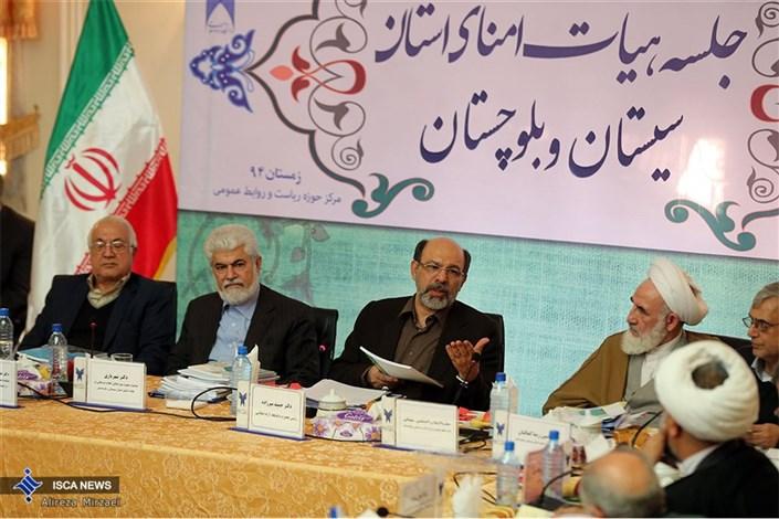 جلسه هیات امنای استان سیستان و بلوچستان دانشگاه آزاد اسلامی
