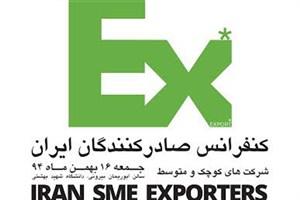 تهران میزبان نخستین کنفرانس شرکت های کوچک و متوسط صادراتی ایران
