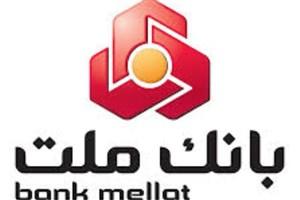 ماجرای حقوق 2 میلیارد تومانی مدیر عامل بانک ملت