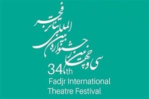 اختتامیه جشنواره تئاتر فجر در تالار وحدت برگزار میشود