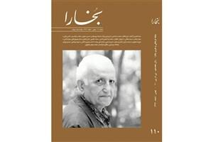 شماره جدید مجله بخارا با یادی از محمدجعفر محجوب منتشر شد