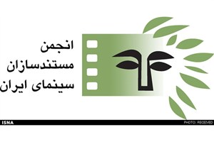نامه هیئت مدیره انجمن مستندسازان سینمای ایران به دبیر جشنواره فیلم فجر
