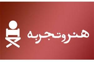 اعلام نامزدهای بخش «هنر و تجربه» جشنواره سینما حقیقت