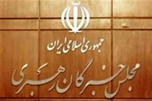 رئیس دفتر دبیرخانه مجلس خبرگان رهبری منصوب شد