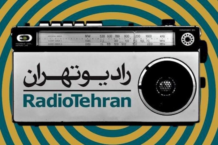 رادیو تهران با