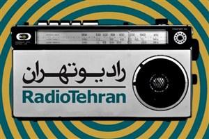 «نقطه سرشب» در رادیو تهران