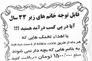 فروش  تخمک ۳ میلیون تومان، اجاره رحم ۱۸ میلیون تومان/قیمت  برای مسافر شهرستانی  و تهرانی  توفیر می کند