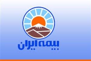 تخفیف 10 درصدی بیمه نامه های آتش سوزی بیمه ایران به مناسبت دهه فجر