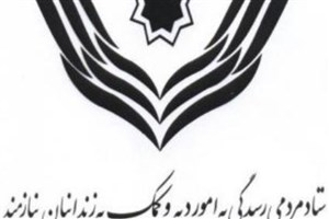 آزادی 3 تبعه افغان از سوی ستاد دیه