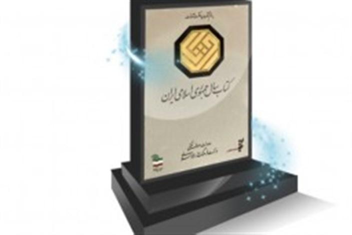 جنشواره کتاب سال جمهوری اسلامی