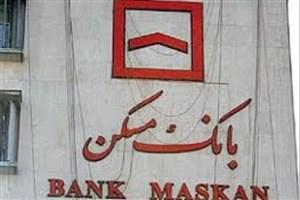 اعلام جزئیات پرداخت  وام های بانک مسکن/ آغاز رونق آرام معاملات مسکن