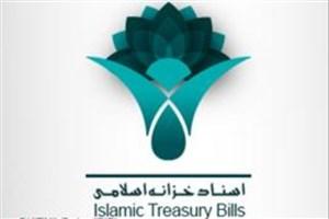 واگذاری 10 هزار میلیارد ریال اسناد خزانه اسلامی
