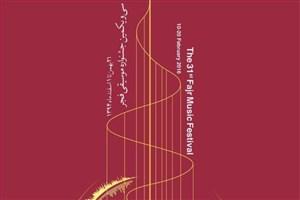برای اولین بار در جشنوارهی موسیقی فجر: فروش جشنواره 2 میلیاردی شد