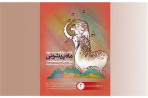 برگزاری جشنواره ملی سرود «ماه پیشونی» به مناسبت دهه مبارک فجر