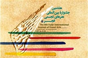 افتتاح نمایشگاه «فجر و هنر ملی»