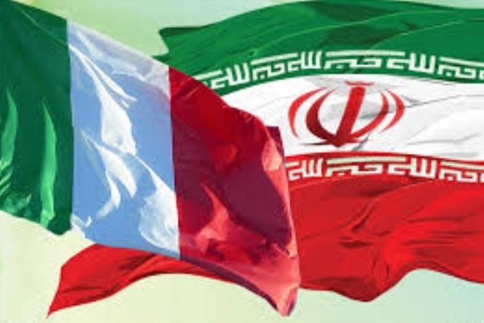 ایران - ایتالیا