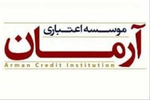 """آخرین وضعیت تعیین تکلیف سپرده گذاران """"آرمان"""""""