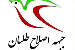 بیانیه جبهه اصلاح طلبان ایران درباره انتخابات ریاست جمهوری دوازدهم
