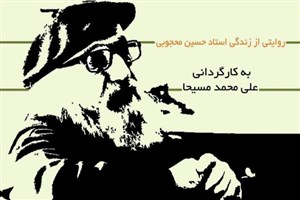 بزرگداشت استاد حسین محجوبی در دانشگاه آزاد اسلامی لاهیجان