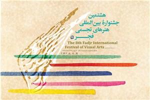 برنامه اکران مستندهای هشتمین جشنواره هنرهای تجسمی فجر
