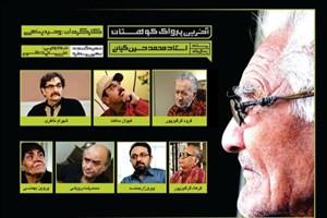 اکران فیلمی در باره موسیقی مقامی قشقایی در جشنواره موسیقی فجر