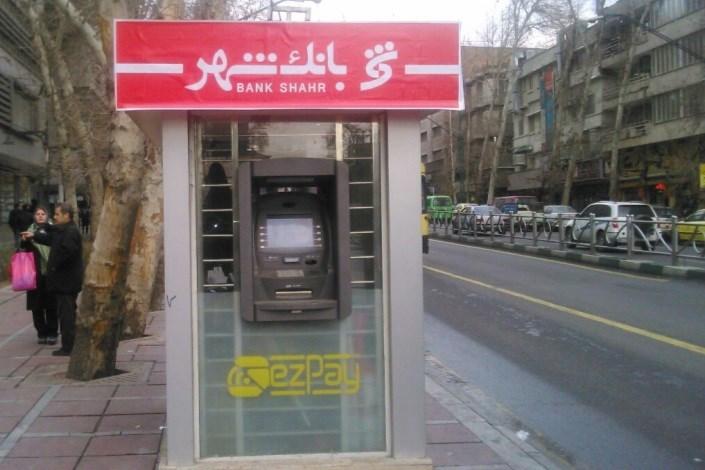 شعب الکترونیکی بانک شهر
